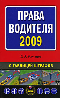 Права водителя 2009 обложка книги