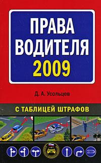 Права водителя 2009 Усольцев Д.А.