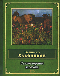 Хлебников В.В. - Стихотворения и поэмы обложка книги