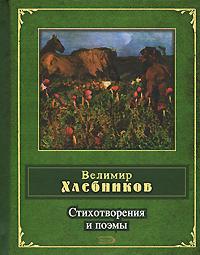 Стихотворения и поэмы Хлебников В.В.
