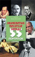 Макнейр П. - 8+ Человек. Детская энциклопедия' обложка книги