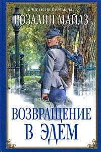 Майлз Р. - Возвращение в Эдем обложка книги