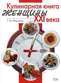 Кулинарная книга женщины ХХI века обложка книги
