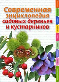 Современная энциклопедия садовых деревьев и кустарников обложка книги