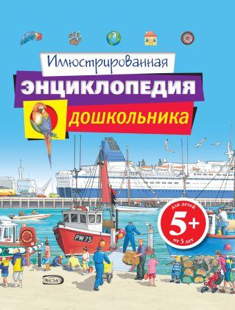 5+ Иллюстрированная энциклопедия дошкольника Брукс О.