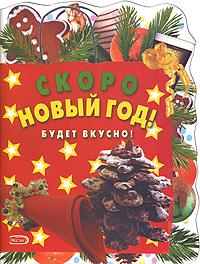 - Скоро Новый год! Будет вкусно! обложка книги