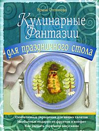 Степанова И.В. - Кулинарные фантазии для праздничного стола обложка книги