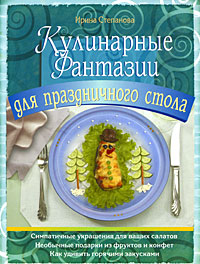 Кулинарные фантазии для праздничного стола Степанова И.В.