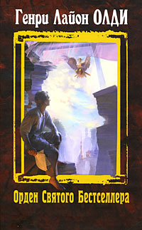 Олди Г.Л. - Орден Святого Бестселлера обложка книги