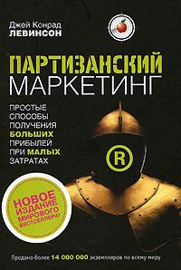 Левинсон Д.К. - Партизанский маркетинг: простые способы получения больших прибылей при малых затратах обложка книги
