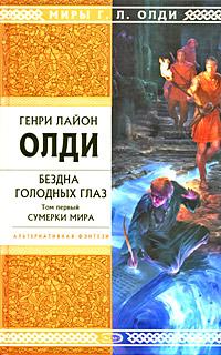 Бездна Голодных Глаз. Том 1. Сумерки мира обложка книги