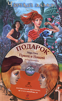 Брюссоло С. - Черный замок. (+CD) обложка книги