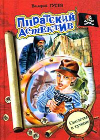Гусев В.Б. - Скелеты в тумане обложка книги