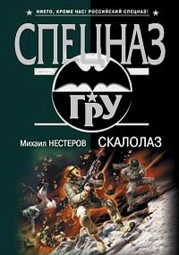 Нестеров М.П. - Скалолаз обложка книги