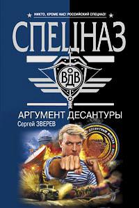 Аргумент десантуры Зверев С.И.