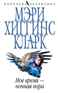Хиггинс Кларк М. - Мое время - ночная пора обложка книги