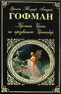 Гофман Э.Т. - Крошка Цахес, по прозванию Циннобер обложка книги