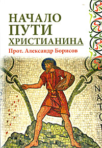 Борисов А.И. - Начало пути христианина обложка книги