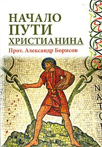 Начало пути христианина обложка книги