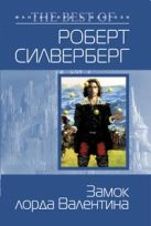 Сильверберг Р. - Замок лорда Валентина' обложка книги