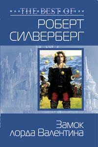 Сильверберг Р. - Замок лорда Валентина обложка книги