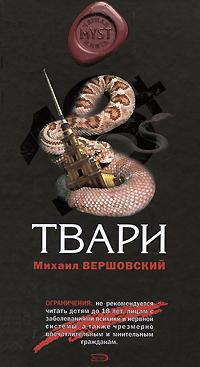 Вершовский М.Г. - Твари обложка книги