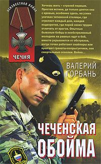Чеченская обойма: повести
