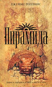 Роллинс Д. - Пирамида обложка книги