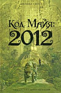Код майя: 2012 обложка книги
