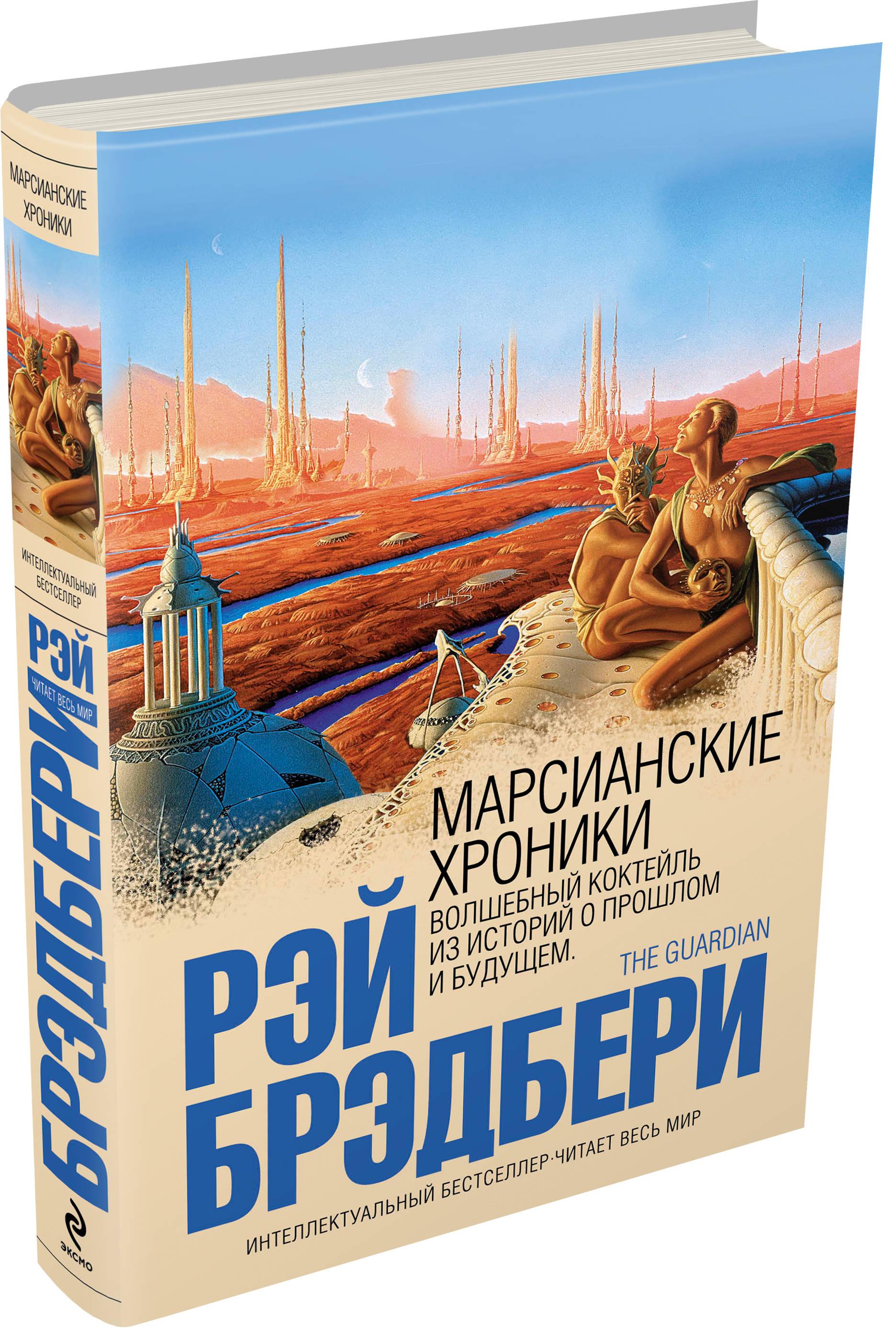 Марсианские хроники от book24.ru