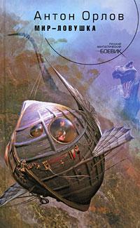 Мир-ловушка обложка книги