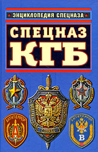 Спецназ КГБ. Гриф секретности снят! обложка книги
