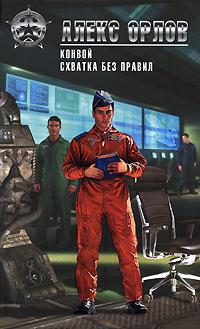 Конвой; Схватка без правил обложка книги