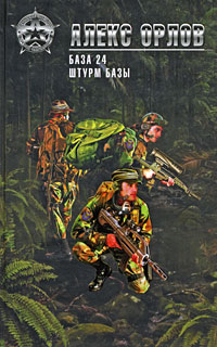 Орлов Алекс - База 24; Штурм базы обложка книги