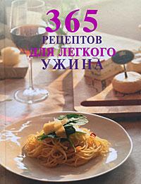 - 365 рецептов для легкого ужина обложка книги