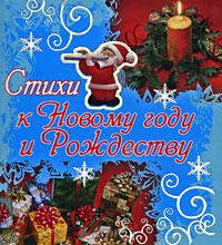 Стихи к Новому году и Рождеству Неволина Е.А.