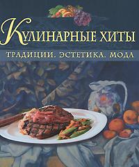 Обложка Кулинарные хиты <не указано>