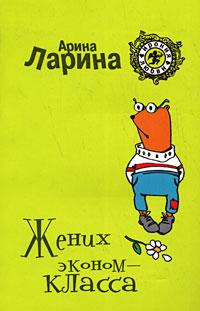 Ларина А. - Жених эконом-класса обложка книги