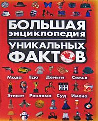Большая энциклопедия уникальных фактов обложка книги