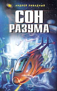 Сон разума от book24.ru