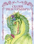 Сказки Змея Горыныча