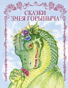 - Сказки Змея Горыныча обложка книги