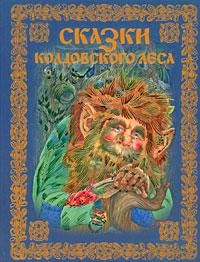 - Сказки колдовского леса обложка книги