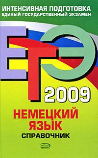 Бережная В.В. - ЕГЭ - 2009. Немецкий язык. Справочник обложка книги