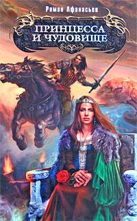 Принцесса и чудовище обложка книги