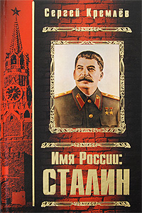 Кремлев С. - Имя России: Сталин. (подароч. оф.) обложка книги