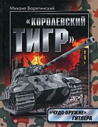 Барятинский М. - Королевский Тигр. Чудо-оружие Гитлера обложка книги