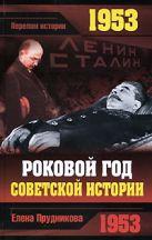 Прудникова Е. - 1953. Роковой год советской истории' обложка книги