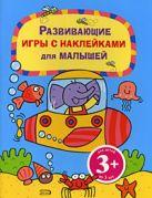 3+ Развивающие игры с наклейками для малышей. (голубая)