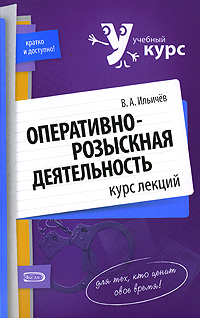 Оперативно-розыскная деятельность: курс лекций Ильичев В.А.